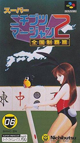 スーパーニチブツマージャン2の商品画像