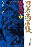 忍者武芸帳 12―影丸伝 (レアミクスコミックス)