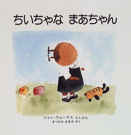 ちいちゃな まあちゃん (児童図書館・絵本の部屋)