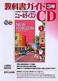 (中学)ニューホライズン教科書ガイド 3 教科書番号908 (<CD>)