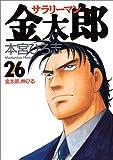 Salaryman Kintaro 26 (Young Jump Comics) (2001) ISBN: 4088761189 [Japanese Import]