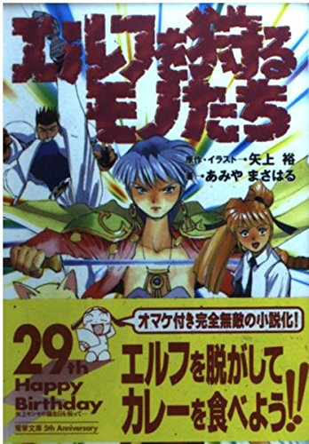 Those Who Hunt Elves (Dengeki Bunko (0270)) ISBN: 4073092170 (1998) [Japanese Import]
