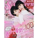 Seventeen 2017年3月号