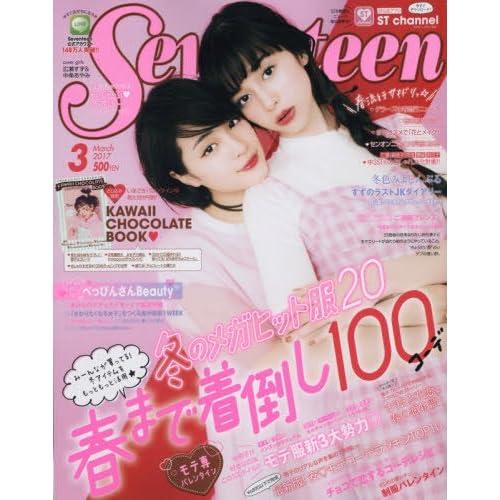 Seventeen 2017年3月号 表紙画像