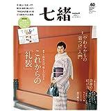 2019年冬号 vol.60 子年 オリジナルカレンダー 七緒ごよみ