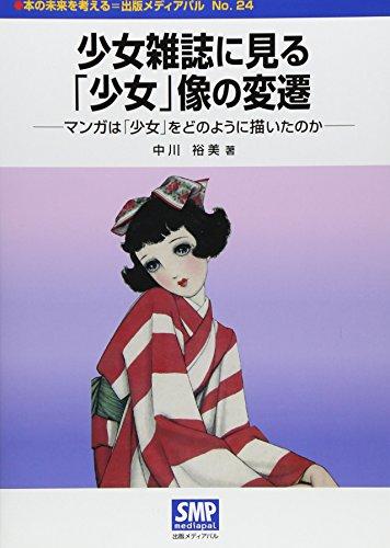 少女雑誌に見る「少女」像の変遷―マンガは「少女」をどのように描いたのか (本の未来を考える=出版メディアパル No. 24)