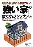 地震・災害にも負けない「強い家」の建て方とメンテナンス―地盤・基礎の知識から耐震、防腐、リフォームまで、100年住める家のつくり方