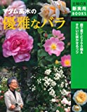 マダム高木の優雅なバラ―庭で育てた300種&きれいに咲かせるコツ (主婦の友新実用BOOKS)