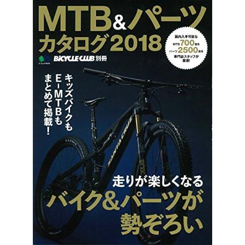 MTB&パーツカタログ 表紙画像