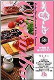 美味しんぼ 58 (小学館文庫 はE 58)
