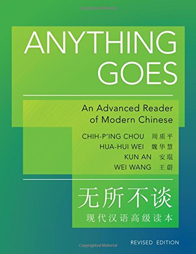 Anything Goes: An Advanced Reader of Modern Chinese (The Princeton Language Program: Modern Chinese)