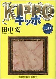 KIPPO キッポ 第01-06巻