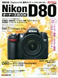 Nikon D80 オーナーズBOOK