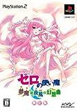 Zero no Tsukaima: Muma ga Tsumugu Yokaze no Gensoukyoku [Limited Edition] [Japan Import]