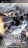 アーマード・コア ラストレイヴン ポータブル(封入特典:アーマード・コア5 連動キャンペーンコード同梱) - PSP