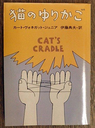 猫のゆりかご (1979年) (ハヤカワ文庫―SF)
