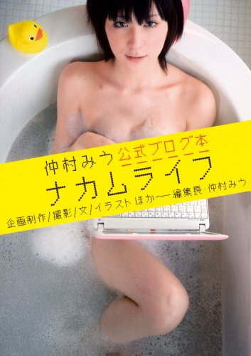 Nakamura Miu official blog this