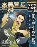 週刊 マンガ日本史 改訂版 2016年 5/15号 [分冊百科]