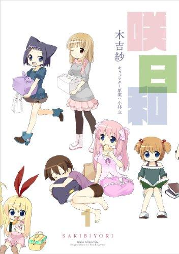 咲日和 (1) (ビッグガンガンコミックス)