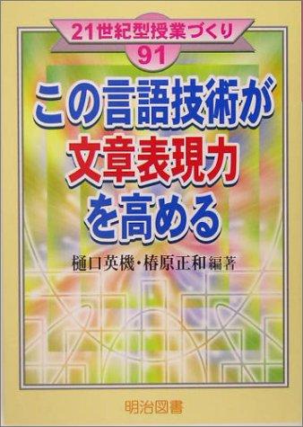 Download Kono gengo gijutsu ga bunshō hyōgenryoku o takameru pdf epub