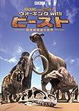 ドキュメンタリー / BBC / ウォーキング with ビースト 恐竜絶滅後の世界 DVD-SET