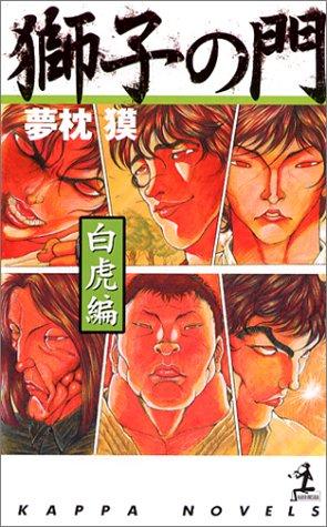 獅子の門 白虎編 (カッパブックス)