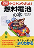 トコトンやさしい燃料電池の本 (今日からモノ知りシリーズ)