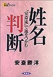 """姓名判断―""""安斎流""""で運をつかむ (カラー版 開運ブックス)"""