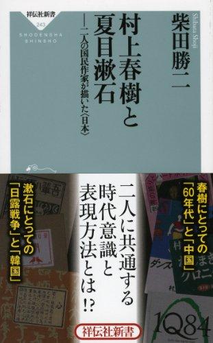 村上春樹と夏目漱石――二人の国民作家が描いた<日本>(祥伝社新書243)