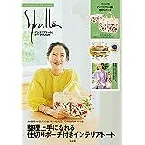 Sybilla インテリアトート&ポーチ BOOK