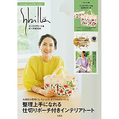 Sybilla インテリアトート&ポーチ BOOK 画像