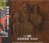 Yu Yu Hakusho Movie Original Soundtrack
