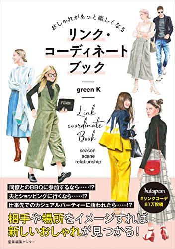 green K 最新号 表紙画像