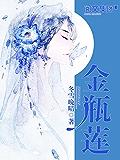 金瓶莲第1卷