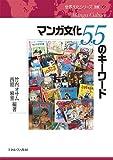 マンガ文化 55のキーワード (世界文化シリーズ〈別巻〉 2)