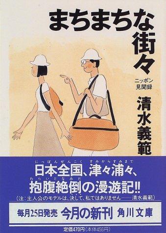 まちまちな街々―ニッポン見聞録 (角川文庫)