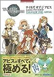 テイルズ オブ ジ アビス 公式コンプリートガイド (NAMCO BOOKS (09))
