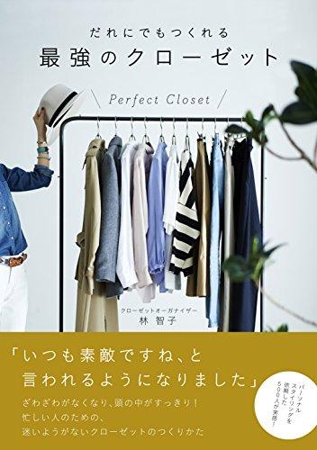 林智子 最新号 表紙画像