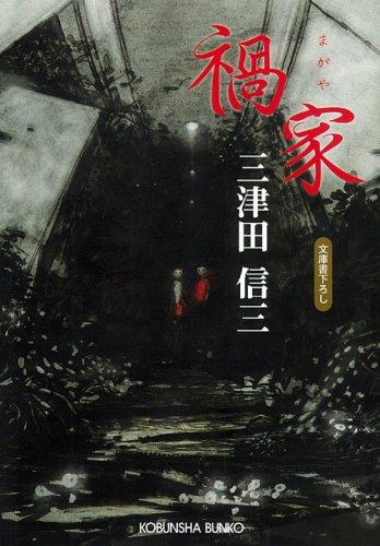 禍家 (光文社文庫)