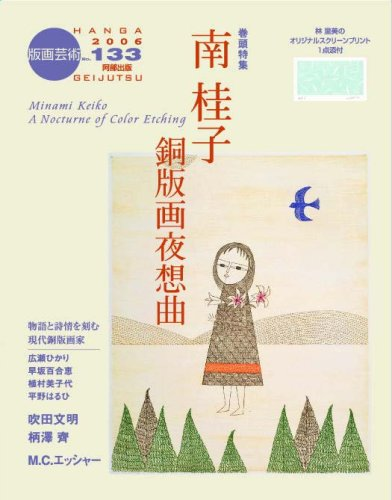 Prints Art 133 Keiko Minami Copper Engraving Nocturne (2006) ISBN: 4872422333 [Japanese Import]