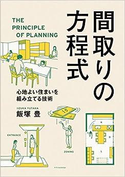 Book's Cover of 間取りの方程式 (日本語) 単行本(ソフトカバー) – 2014/11/26