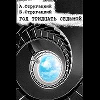 Год Тридцать Седьмой (Russian Edition) book cover