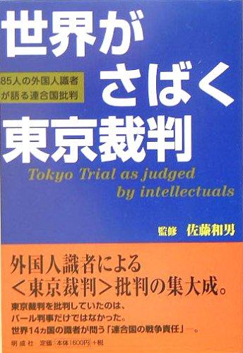 世界がさばく東京裁判