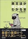 英文法がはじめからわかる本