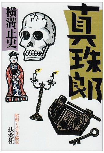 真珠郎―昭和ミステリ秘宝 (扶桑社文庫)