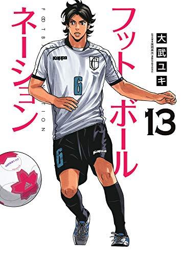 フットボールネーション (13) (ビッグコミックス)