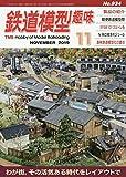 鉄道模型趣味 2019年 11 月号 [雑誌]