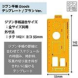 Kokuyo Jibun Techo Accessory Template Plan