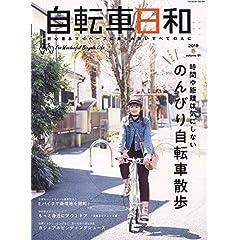 自転車日和 最新号 サムネイル