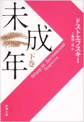 未成年 下巻 (新潮文庫 ト 1-21)